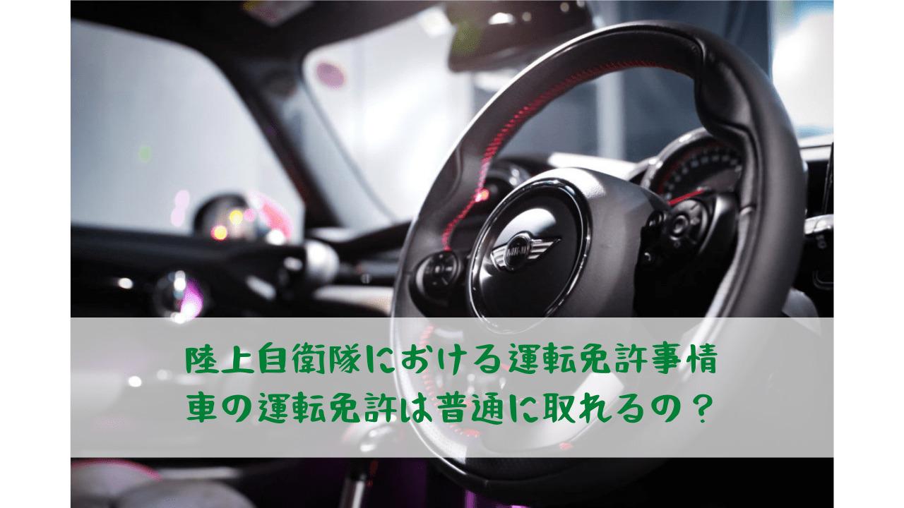 陸上自衛隊における運転免許事情 車の運転免許は普通に取れるの?