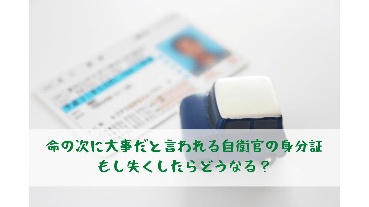 命の次に大事だと言われる自衛官の身分証明書、失くしたらどうなる?